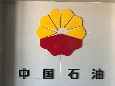 中国石油山东东营销售分公司