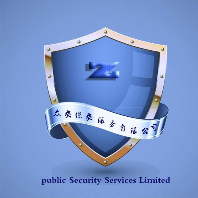 东营市众安保安服务有限公司