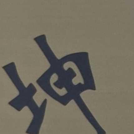 东营坤正电子技术有限公司