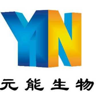 山东元能生物科技有限公司