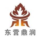 东营鼎润汽车销售服务有限公司