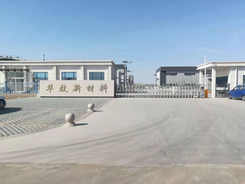 东营华致化学新材料有限公司