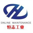 山东恒志工业技术有限公司