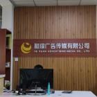 东营和瑄广告传媒有限公司