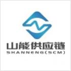 北京山能供应链管理有限公司东营分公司