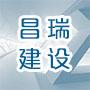 东营市昌瑞建设工程有限责任公司