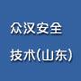 众汉安全技术(山东)有限公司