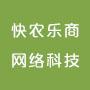快农乐商网络科技(东营市垦利区)有限公司
