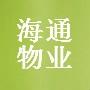 东营海通物业服务有限责任公司