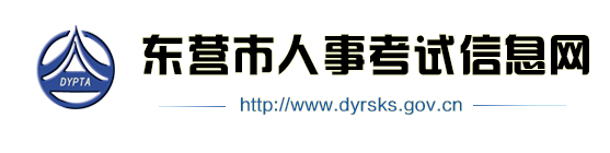 东营市人事考试信息网
