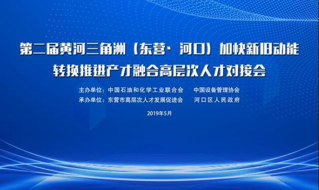东营·河口高层次人才对接会将于5月5日举