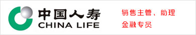 中国人寿东营分公司