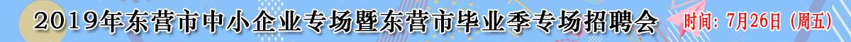 2019年东营市中小企业专场暨东营毕业季专场招聘会