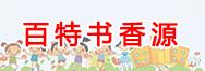 东营百特书香源教育咨询有限公司