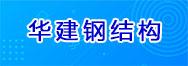 东营华建钢结构有限公司