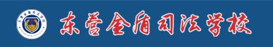 东营金盾司法学校