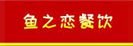 东营市鱼之恋餐饮管理有限公司