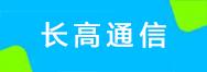 广东长高通信服务有限公司东营分公司