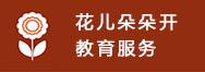 东营花儿朵朵开教育服务有限公司
