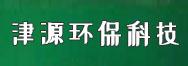 东营津源环保科技有限公司