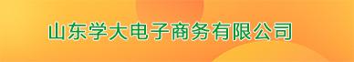 山东学大电子商务有限公司