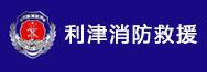 利津县消防救援大队