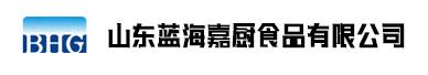 山东蓝海嘉厨食品有限公司