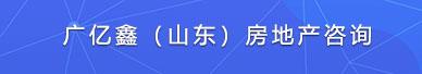 广亿鑫(山东)房地产咨询有限责任公司