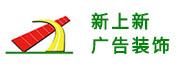 东营市新上新广告装饰公司