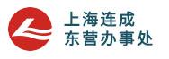上海连成(集团)有限公司青岛分公司东营办事处