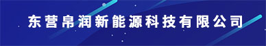东营帛润新能源科技有限公司