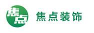 山东焦点装饰设计工程有限公司