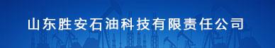 山东胜安石油科技有限责任公司