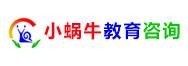 东营市小蜗牛教育咨询有限公司