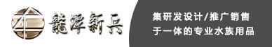 山东龙潭新兵水族用品有限公司