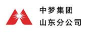 中梦集团山东分公司