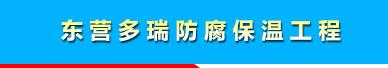 东营多瑞防腐保温工程有限公司