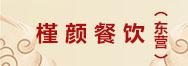 槿颜(东营)餐饮管理有限责任公司