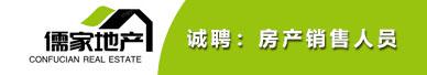 东营儒家房地产营销策划有限公司瑞香苑分公司