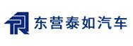 东营泰如汽车销售服务有限公司