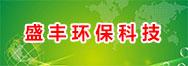 东营盛丰环保科技有限公司