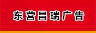 东营昌瑞广告有限责任公司