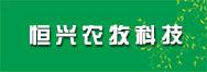 山东恒兴农牧科技有限公司