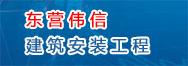 东营伟信建筑安装工程有限公司