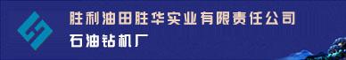 胜利油田胜华实业有限责任公司石油钻机厂